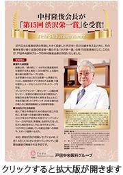 第15回『渋沢栄一賞』の受賞式が...